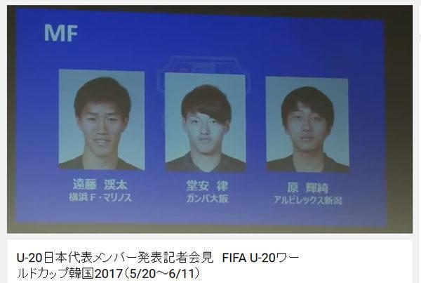 祝!遠藤渓太(横浜F・マリノス)FIFA U-20 ワールドカップ韓国2017 日本代表選出まとめ