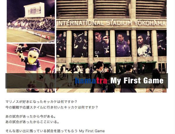「Web Magazine hamatra」で、初めてスタジアム観戦したゲームのコラム「My First Game」を寄稿しました。
