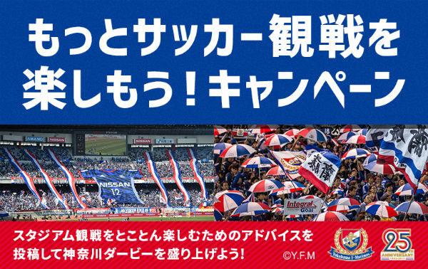 6・4川崎戦「 #もっとサッカー観戦を楽しもう  」キャンペーンでのツイートまとめ
