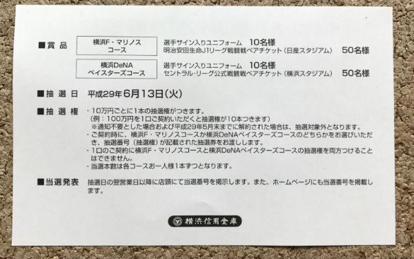 横浜信用金庫 「横浜応援定期2017」の抽選番号が発表されました。