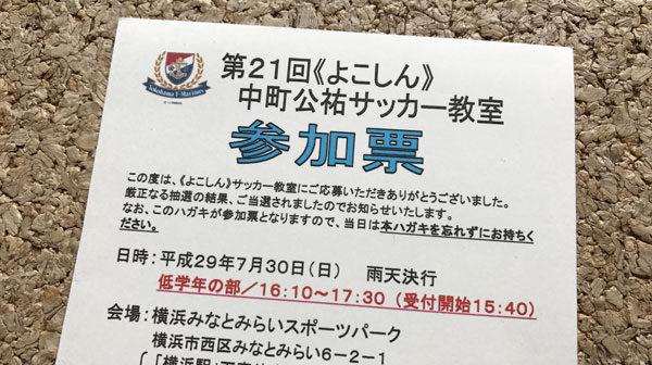 【ロコさぬレポート】第21回よこしん中町公祐サッカー教室