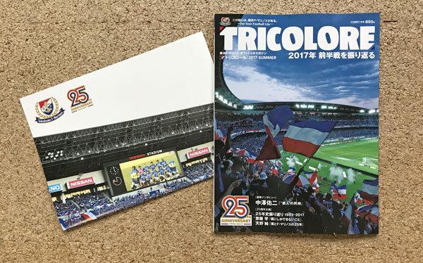 オフィシャルマガジン「TRICOLORE 2017夏号」で扇原貴宏選手のサイン付きポスターが当たったよー