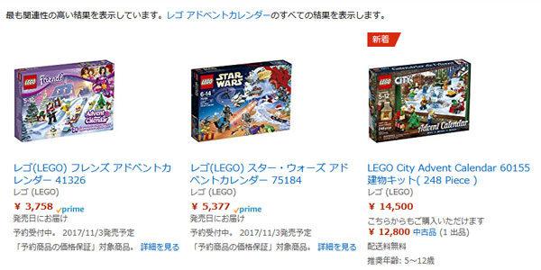 「レゴ・アドベントカレンダー2017」Amazonで予約スタートしてましたー。けど、シティが売り切れ!?