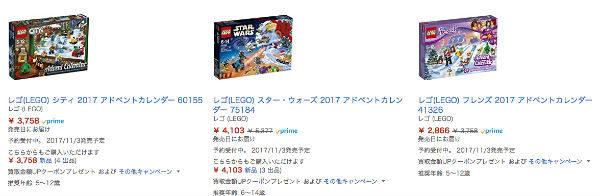 「レゴ・アドベントカレンダー2017」Amazonでは、「シティ」だけ定価販売中