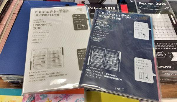 2018年手帳選びの旅