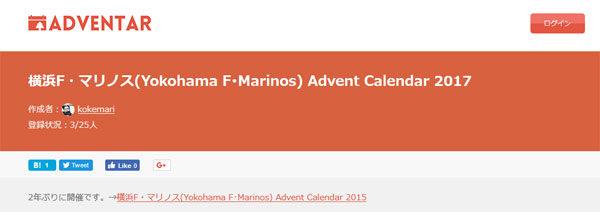 2年ぶりに開催!「横浜F・マリノスAdvent Calendar 2017」参加者募集