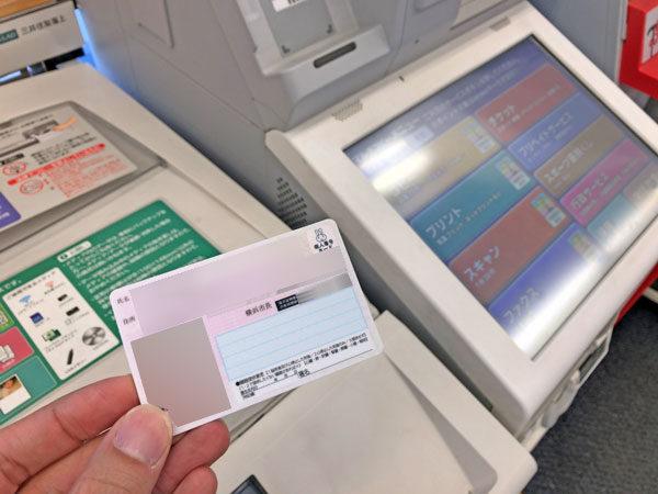 マイナンバー(個人番号)カードを使って、コンビニで印鑑登録証明書を発行してきた