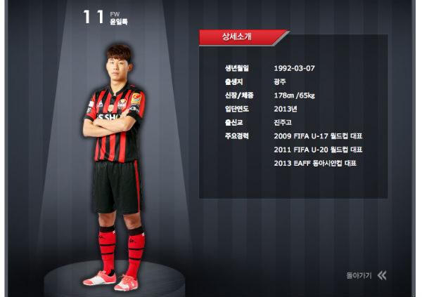 YUN, IL LOK(윤일록/ユン イルロク)@FCソウル[2017-2018 移籍/新加入/契約更改]