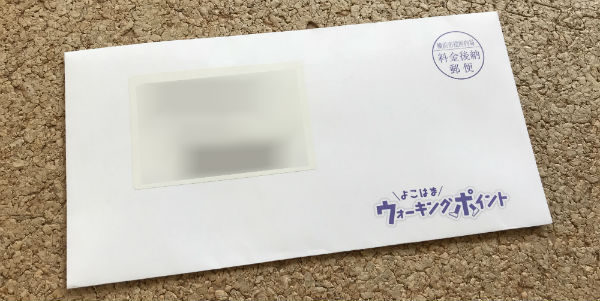 「よこはまウォーキングポイント」で、3,000円分のJCBギフトカードが当たったよー