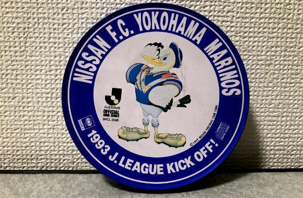 懐かしのマリノスグッズvol.001 | 「YOKOHAMA FIGHT ON!」1993 Jリーグ開幕記念特別限定盤