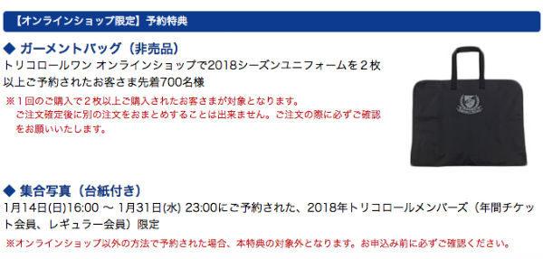 横浜F・マリノスのユニフォームのおまけでもらったガーメントバッグ(スーツバッグ)にスーツを収納してみた。