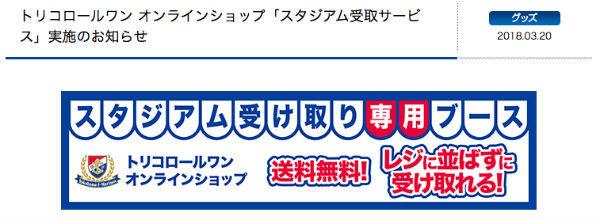 横浜F・マリノスのタオルマフラーをDAZN年間視聴パスのクーポンを利用して、スタジアム受取サービスで買ってみた。