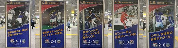 今週の「横浜駅みなみ西口」のプロモーションポスターまとめ(第6節 川崎フロンターレ戦)