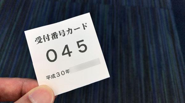 横浜信用金庫「横浜応援定期2018」…を契約してきた。