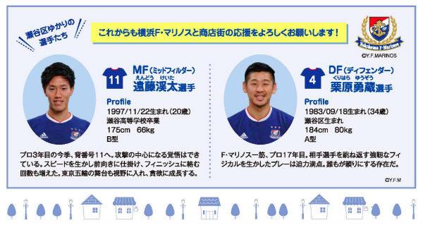 Seya or Sea? 明日(5/26)、デキるマリサポは「GOGOせや商店街ウォークラリー2018」か「横浜ドラゴンボートレース」に行こう!