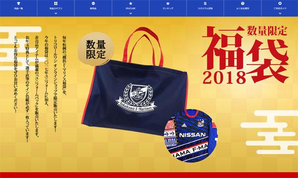 2017年のタオルマフラーまとめ(その4/終) | ナンバータオルマフラー「12」(2018横浜F・マリノス福袋)