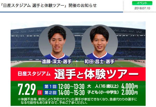 2018/7/29「日産スタジアム 選手と体験ツアー」(まだまだ)絶賛発売中!