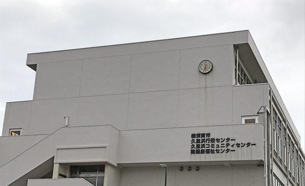 マリノス新練習場予定地「くりはまみんなの公園」整備検討に伴う地元説明会に行ってきた。
