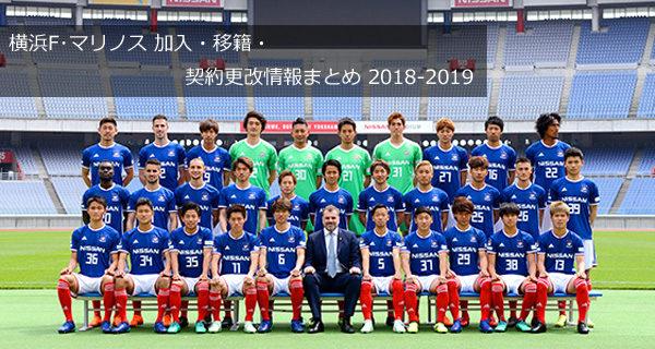 ※2019/7/18まで※ 横浜F・マリノス 加入・移籍・契約更改情報 2019(まとめページ)