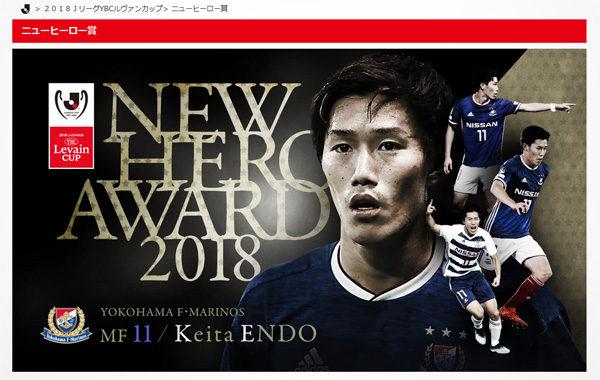 遠藤渓太選手、2018JリーグYBCルヴァンカップ「ニューヒーロー賞」受賞まとめ。