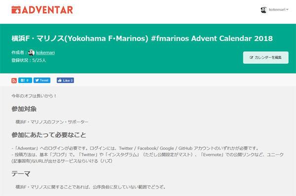 【参加者募集中】今年も(忘れずに)やります「横浜F・マリノス Advent Calendar 2018」