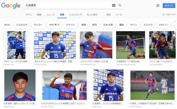 久保 建英(くぼ たけふさ)@FC東京[2019移籍/新加入/契約更改]