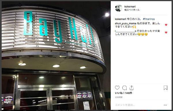 【ロコさぬレポート】2018/12/7(土)19:00 横浜F・マリノスナイトvol.5@横浜ベイホール