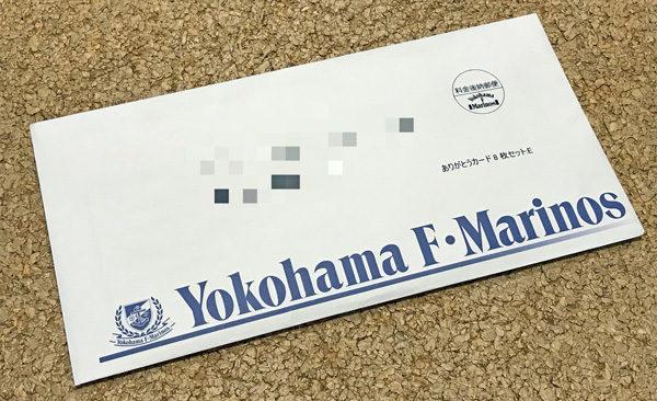 「F・マリノスポイントプログラム クリスマス抽選会」ありがとうカード8枚セットが届いたよー