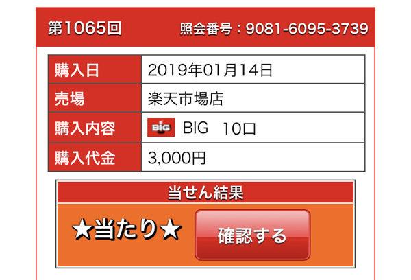 10億2015円が当たる「第1065回totoBIG」が当たった。