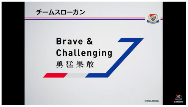 【Twitterまとめ】2019/1/13(日)13:30 2019横浜F・マリノス 新体制発表会