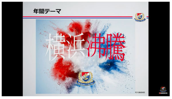 【イベントまとめ】2019/1/13(日)13:30 2019横浜F・マリノス 新体制発表会
