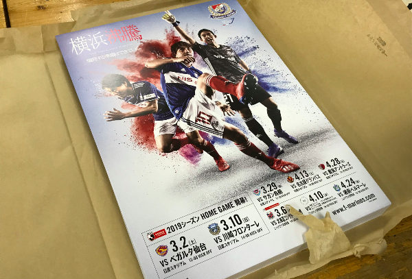 ポスターを貼る準備はできている | 2/10(土)三ツ境駅@瀬谷区ポス活