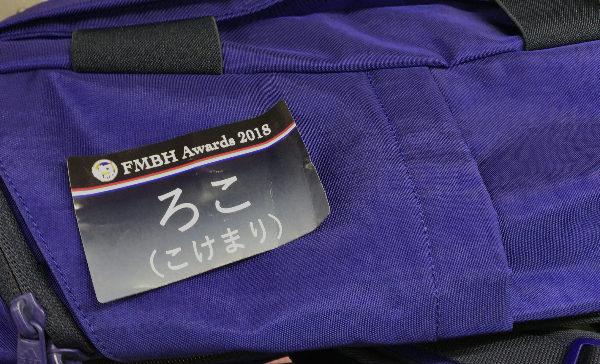 FMBH Awards 2018に参加してきました。そして「最優秀ブログ賞」いただきました!