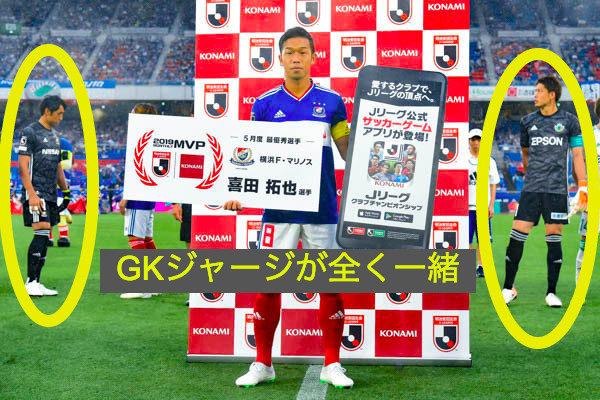 GKユニフォームがホーム・アウェイ共、全く一緒だったのでルールブックを確認してみた #横浜FM対松本