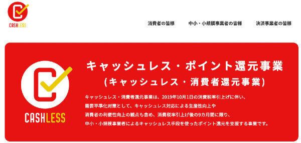 10月1日から「キャシュレス・ポイント還元」を受けられる、マリノス応援ショップ/スポンサーはココだ!