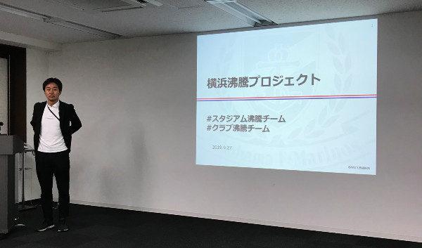 2019シーズン最終節を盛り上げよう!「沸騰プロジェクトミーティング」に参加してきた。(1/2) #fmarinos #横浜沸騰 #沸騰プロジェクト
