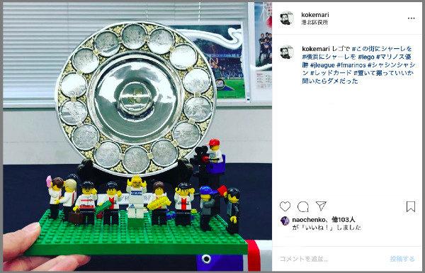 レゴでJ1優勝の表彰式を再現して、本物のシャーレと写真を撮ってきました。 #lego #マリノス優勝