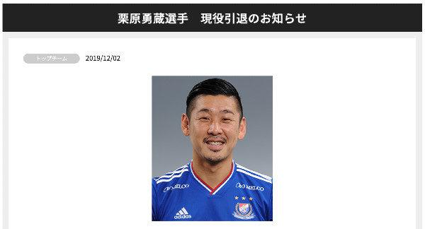 2019/12/2 栗原勇蔵選手、現役引退を発表。