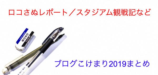 【ブログこけまり 2019年まとめ】ロコさぬの横浜F・マリノスの試合観戦などのログ(2019年シーズン)
