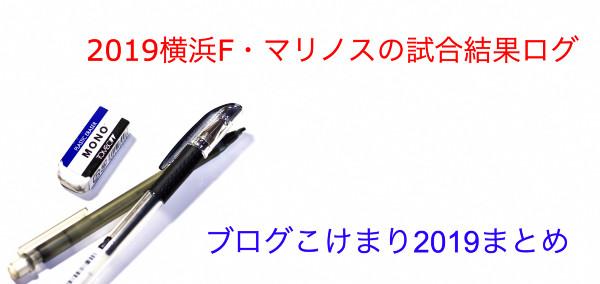 【ブログこけまり 2019年まとめ】横浜F・マリノスの試合結果のWebログ(2019年シーズン)