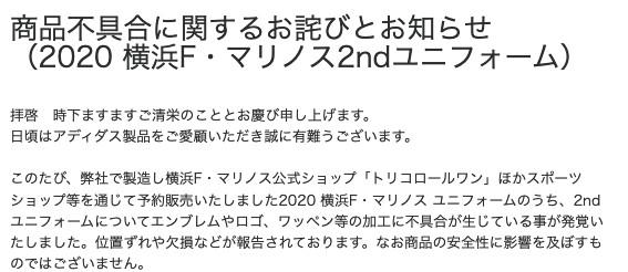 2020 2ndユニフォームの自主回収のニュースリリース来たる。2017年の時との違いは?