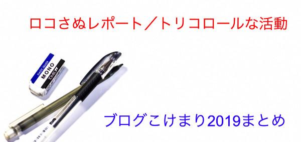【ブログこけまり 2019年まとめ】横浜F・マリノス/トリコロールな活動(非オフィシャル)編