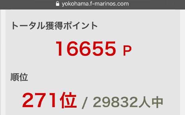 タオマフを4枚買ってF・マリノスポイントを543ptを得たけど、ポイント順位が1つしか上がらなかった!w