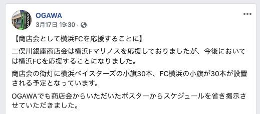遠藤渓太選手の地元、二俣川銀座商店会がえふしーを応援するとのこと。
