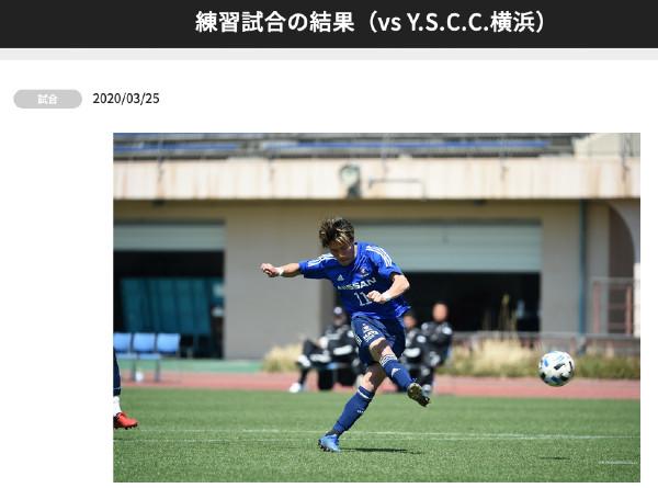 遠藤渓太選手がY.S.C.C.横浜との練習試合で4得点!…より、注目すべき得点者は?