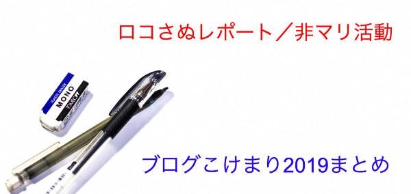 【ブログこけまり 2019年まとめ】プライベート(非マリ)編