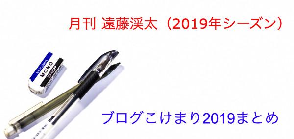 【ブログこけまり 2019年まとめ】月刊 遠藤渓太