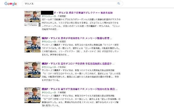 遠藤渓太選手が「ヨコハマ手指消毒大使」みたいになってる件