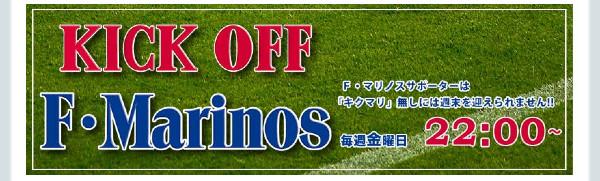 横浜F・マリノス応援番組「KICK OFF F・Marinos」のポスターが変わっているか見に行ってきた。