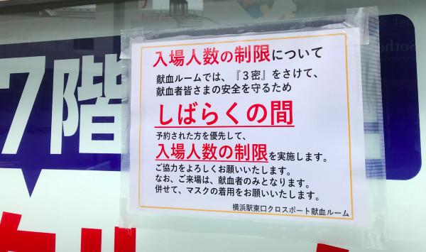 さらにマリサポの血圧がアガる!?「横浜駅東口クロスポート献血ルーム」に行ったら、4週間前になかったものが。